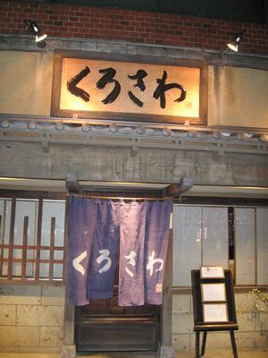 Roppongi Restaurant Kurosawa storefront