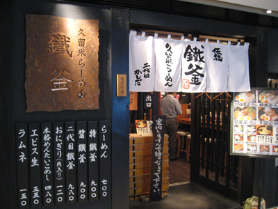 Tetsugama's entrance