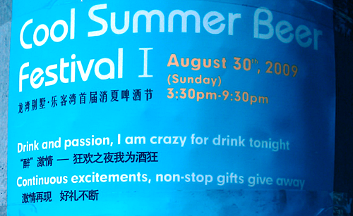 Poster for the Cool Summer Beer Festival in Chinese and English.