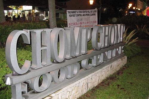 Sign of Chomp Chomp Food Centre in Singapore