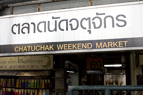 Chatuchak Weekend Market sign in English and Thai.