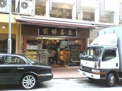 Tai Cheong Bakery storefront
