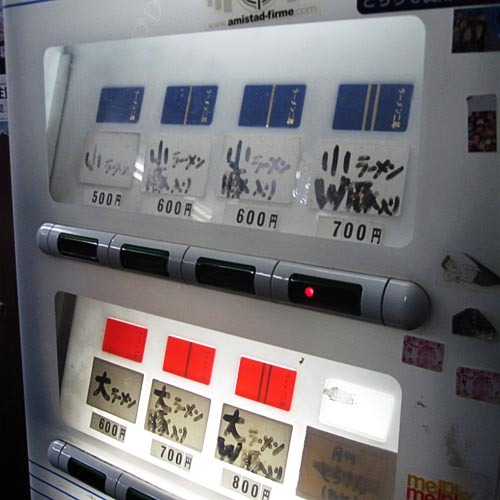 Vending machine where you order Ramen Jirou.