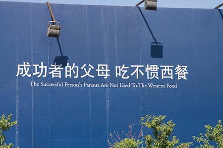 "Sign saying ""The Successful Person's Parents Are Not Used To The Western Food"""