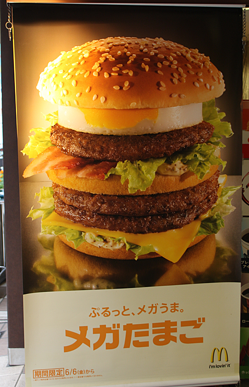 The most ridiculous McDonalds burger ever.