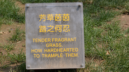 "Sign saying ""Tender fragrant grass. How hardhearted to trample them."""