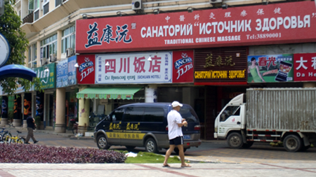 Russian, Chinese, and English on signs in Sanya.