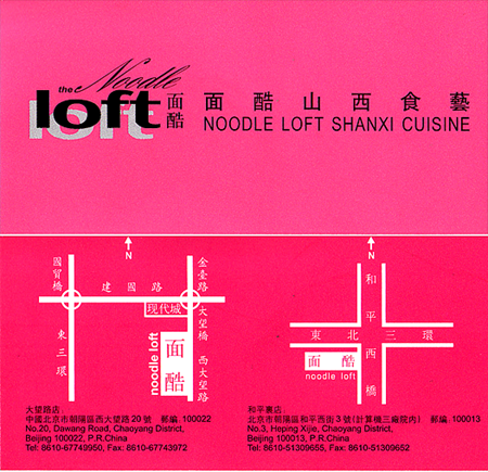Front and back of the Noodle Loft business card