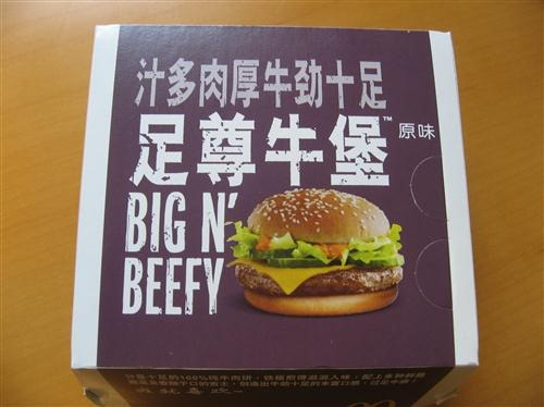 McDonalds China Big N' Beefy box