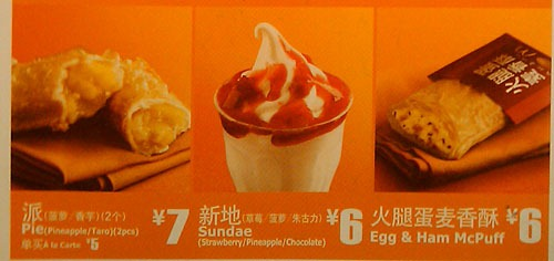McDonalds China extra value desserts