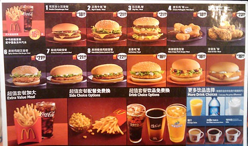 McDonalds China menu card