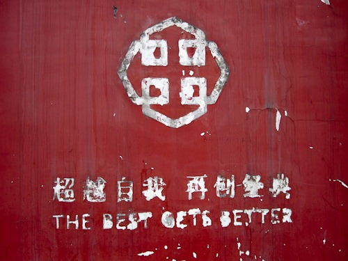 "Chipped and faded sign saying ""The best gets better."""